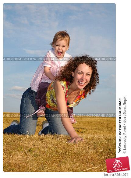 Купить «Ребенок катается на маме», фото № 261074, снято 20 апреля 2018 г. (c) Losevsky Pavel / Фотобанк Лори