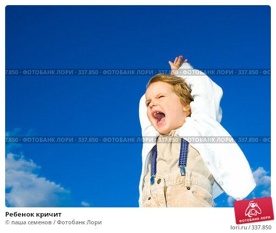 Купить «Ребенок кричит», фото № 337850, снято 24 июня 2008 г. (c) паша семенов / Фотобанк Лори