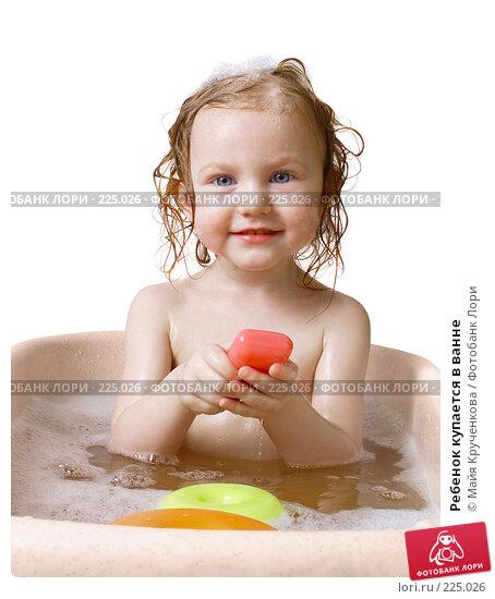 Ребенок купается в ванне, фото № 225026, снято 13 марта 2008 г. (c) Майя Крученкова / Фотобанк Лори