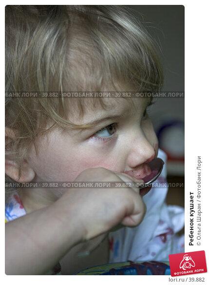Ребенок кушает, фото № 39882, снято 3 апреля 2006 г. (c) Ольга Шаран / Фотобанк Лори