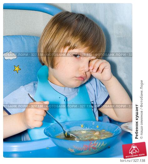 Ребенок кушает, фото № 327138, снято 26 мая 2008 г. (c) паша семенов / Фотобанк Лори