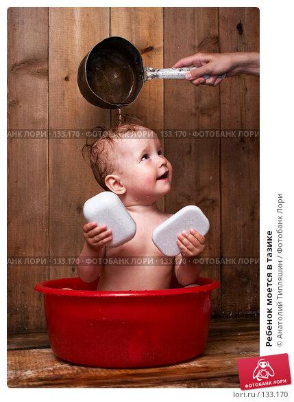 Ребенок моется в тазике, фото № 133170, снято 1 июля 2006 г. (c) Анатолий Типляшин / Фотобанк Лори