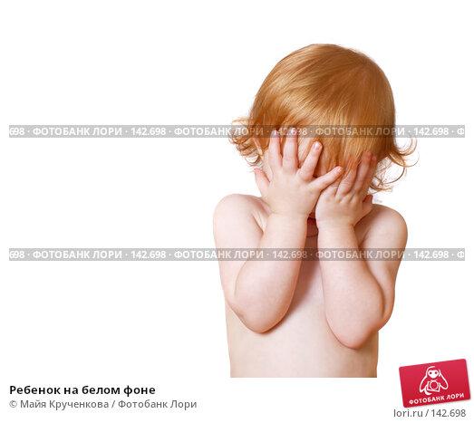 Ребенок на белом фоне, фото № 142698, снято 12 июля 2007 г. (c) Майя Крученкова / Фотобанк Лори