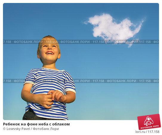 Ребенок на фоне неба с облаком, фото № 117158, снято 11 августа 2005 г. (c) Losevsky Pavel / Фотобанк Лори