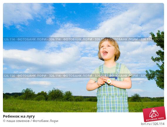 Ребенок на лугу, фото № 326114, снято 11 июня 2008 г. (c) паша семенов / Фотобанк Лори
