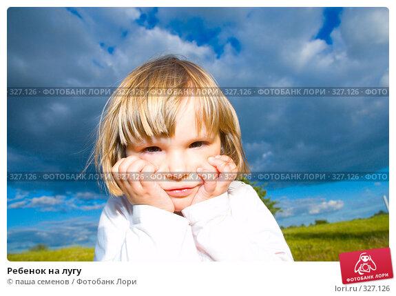 Ребенок на лугу, фото № 327126, снято 15 июня 2008 г. (c) паша семенов / Фотобанк Лори