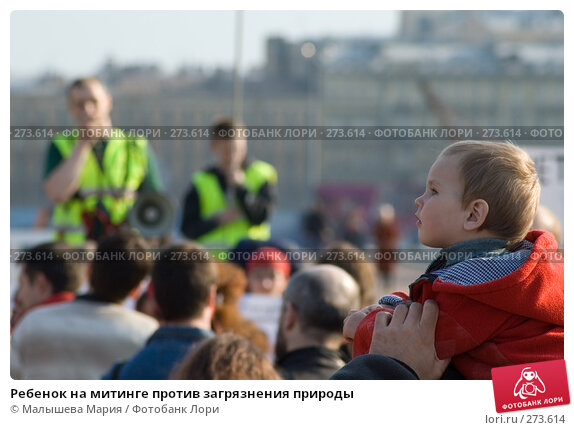 Ребенок на митинге против загрязнения природы, фото № 273614, снято 27 апреля 2008 г. (c) Малышева Мария / Фотобанк Лори