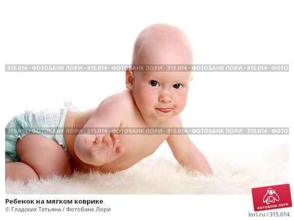 Ребенок на мягком коврике, фото № 315014, снято 25 мая 2007 г. (c) Гладских Татьяна / Фотобанк Лори