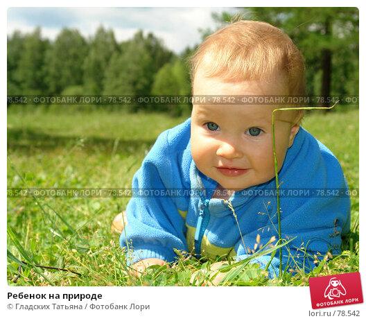 Купить «Ребенок на природе», фото № 78542, снято 25 июня 2007 г. (c) Гладских Татьяна / Фотобанк Лори