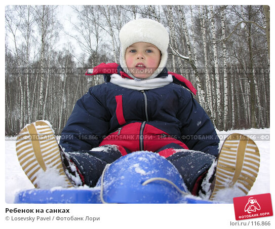 Ребенок на санках, фото № 116866, снято 28 января 2006 г. (c) Losevsky Pavel / Фотобанк Лори