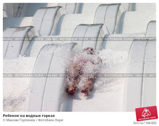 Ребенок на водных горках, фото № 144602, снято 18 июня 2006 г. (c) Максим Горпенюк / Фотобанк Лори