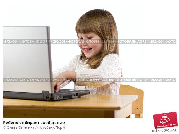 Ребенок нбирает сообщение, фото № 292406, снято 12 апреля 2008 г. (c) Ольга Сапегина / Фотобанк Лори