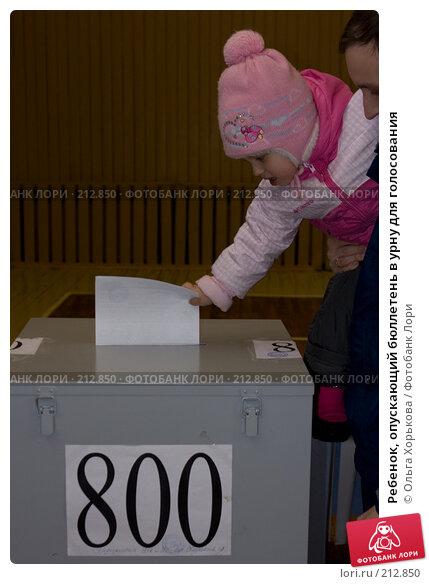 Ребенок, опускающий бюллетень в урну для голосования, эксклюзивное фото № 212850, снято 22 февраля 2017 г. (c) Ольга Хорькова / Фотобанк Лори