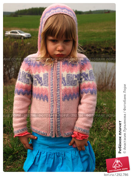 Ребёнок плачет, фото № 292786, снято 2 мая 2008 г. (c) Анастасия Лукьянова / Фотобанк Лори