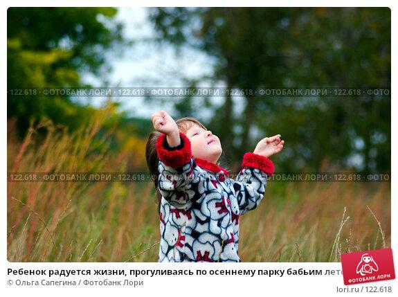Ребенок радуется жизни, прогуливаясь по осеннему парку бабьим летом, фото № 122618, снято 18 сентября 2007 г. (c) Ольга Сапегина / Фотобанк Лори