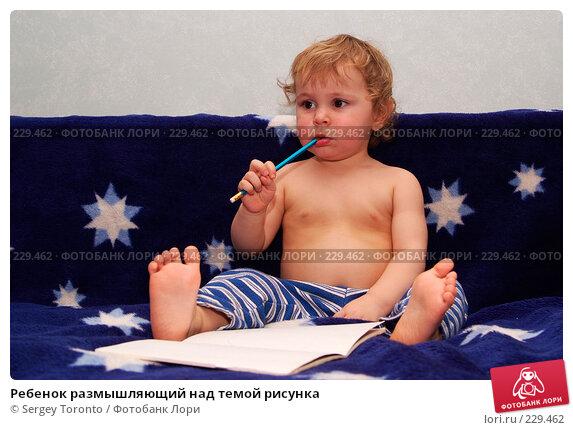 Ребенок размышляющий над темой рисунка, фото № 229462, снято 7 марта 2008 г. (c) Sergey Toronto / Фотобанк Лори