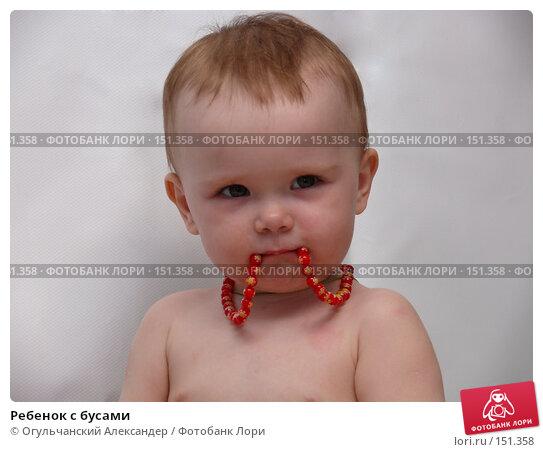 Ребенок с бусами, фото № 151358, снято 17 декабря 2007 г. (c) Огульчанский Александер / Фотобанк Лори