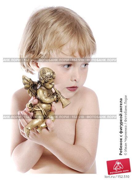 Купить «Ребенок с фигуркой ангела», фото № 152510, снято 26 мая 2007 г. (c) Иван Черненко / Фотобанк Лори