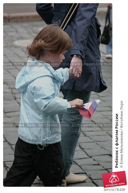 Ребёнок с флагом России, фото № 8630, снято 6 августа 2006 г. (c) Елена Мельникова / Фотобанк Лори