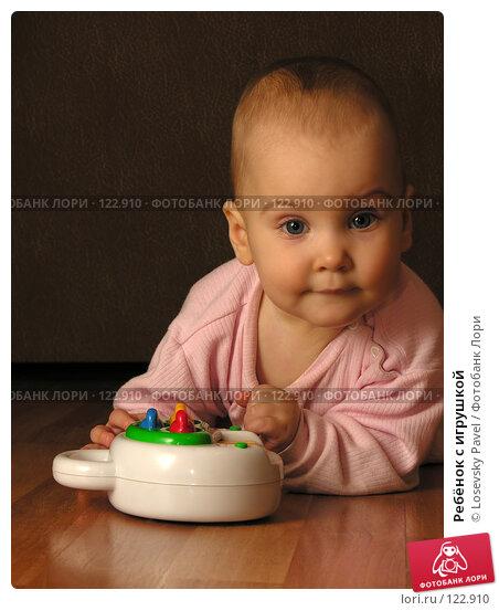 Ребёнок с игрушкой, фото № 122910, снято 17 ноября 2005 г. (c) Losevsky Pavel / Фотобанк Лори