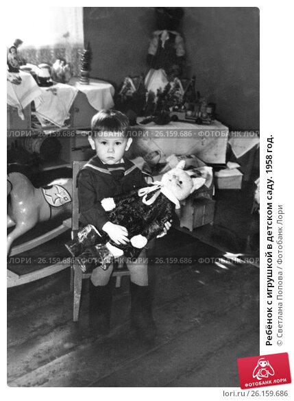 Купить «Ребёнок с игрушкой в детском саду. 1958 год.», эксклюзивное фото № 26159686, снято 17 апреля 2015 г. (c) Светлана Попова / Фотобанк Лори