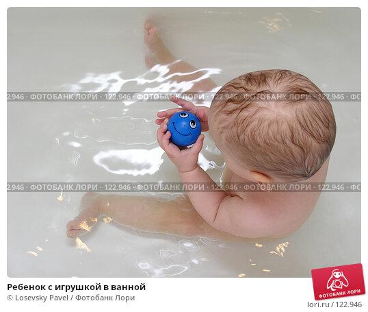 Ребенок с игрушкой в ванной, фото № 122946, снято 23 ноября 2005 г. (c) Losevsky Pavel / Фотобанк Лори