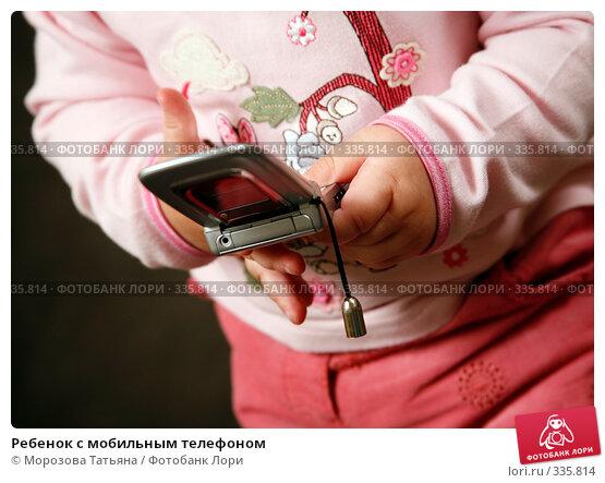 Ребенок с мобильным телефоном, фото № 335814, снято 30 мая 2008 г. (c) Морозова Татьяна / Фотобанк Лори
