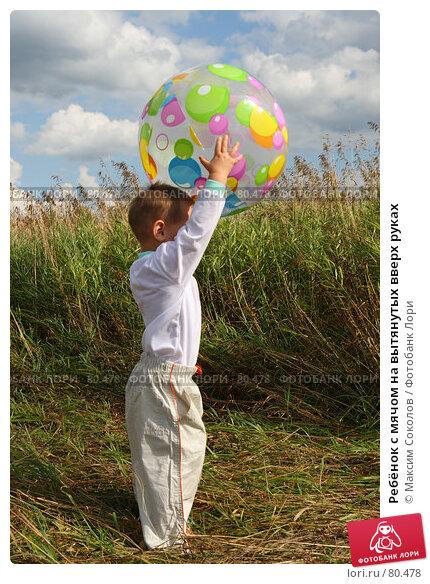 Ребёнок с мячом на вытянутых вверх руках, фото № 80478, снято 19 августа 2007 г. (c) Максим Соколов / Фотобанк Лори