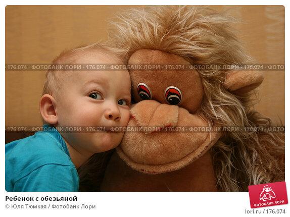 Ребенок с обезьяной, фото № 176074, снято 25 декабря 2007 г. (c) Юля Тюмкая / Фотобанк Лори