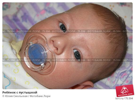 Ребёнок с пустышкой, фото № 75594, снято 14 августа 2007 г. (c) Юлия Смольская / Фотобанк Лори
