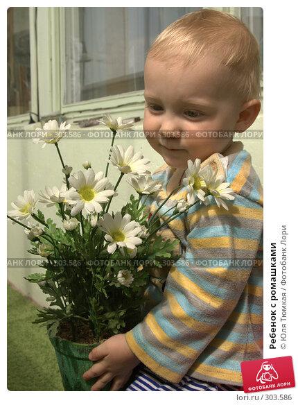 Ребенок с ромашками, фото № 303586, снято 19 мая 2008 г. (c) Юля Тюмкая / Фотобанк Лори