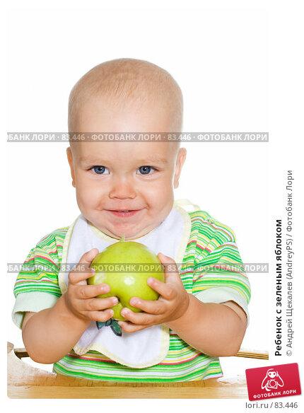 Ребенок с зеленым яблоком, фото № 83446, снято 6 сентября 2007 г. (c) Андрей Щекалев (AndreyPS) / Фотобанк Лори