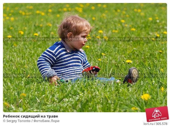 Ребенок сидящий на траве, фото № 305578, снято 11 мая 2008 г. (c) Sergey Toronto / Фотобанк Лори