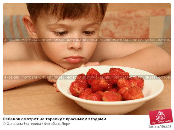 Ребенок смотрит на тарелку с красными ягодами, фото № 59698, снято 8 июля 2007 г. (c) Останина Екатерина / Фотобанк Лори