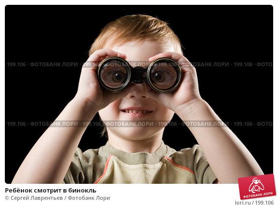 Ребёнок смотрит в бинокль, фото № 199106, снято 7 февраля 2008 г. (c) Сергей Лаврентьев / Фотобанк Лори