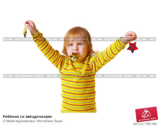 Ребёнок со звёздочками, фото № 150146, снято 19 ноября 2007 г. (c) Майя Крученкова / Фотобанк Лори