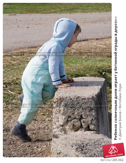 Ребенок солнечным днем играет у бетонной ограды в деревне, фото № 265562, снято 20 апреля 2008 г. (c) Дмитрий Боков / Фотобанк Лори