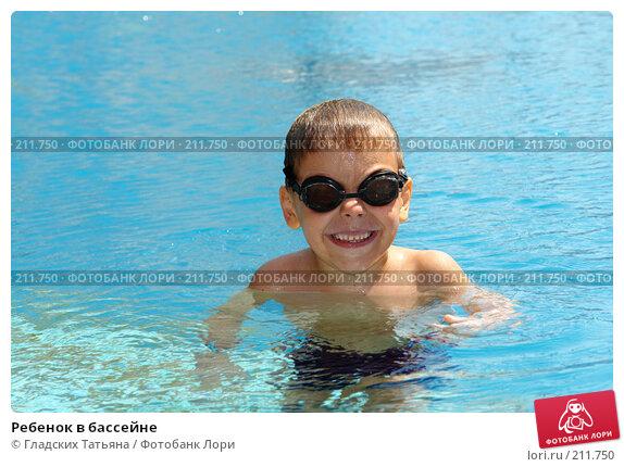 Ребенок в бассейне, фото № 211750, снято 24 января 2008 г. (c) Гладских Татьяна / Фотобанк Лори