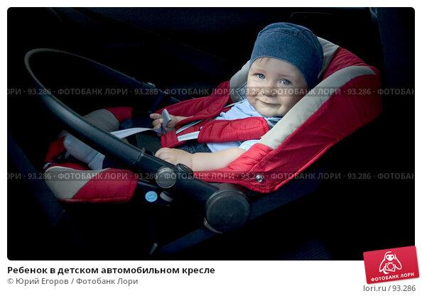 Ребенок в детском автомобильном кресле, фото № 93286, снято 26 мая 2017 г. (c) Юрий Егоров / Фотобанк Лори