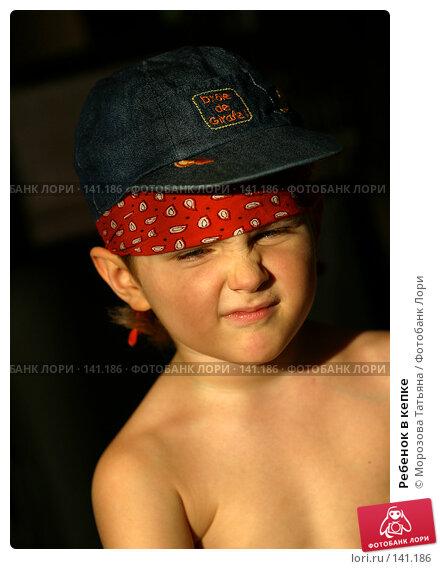 Ребенок в кепке, фото № 141186, снято 3 апреля 2006 г. (c) Морозова Татьяна / Фотобанк Лори