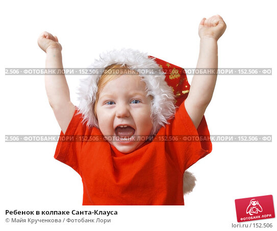 Ребенок в колпаке Санта-Клауса, фото № 152506, снято 9 сентября 2007 г. (c) Майя Крученкова / Фотобанк Лори