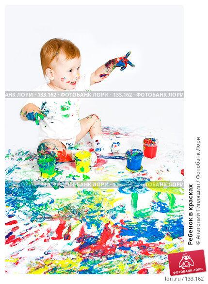Купить «Ребенок в красках», фото № 133162, снято 16 сентября 2006 г. (c) Анатолий Типляшин / Фотобанк Лори