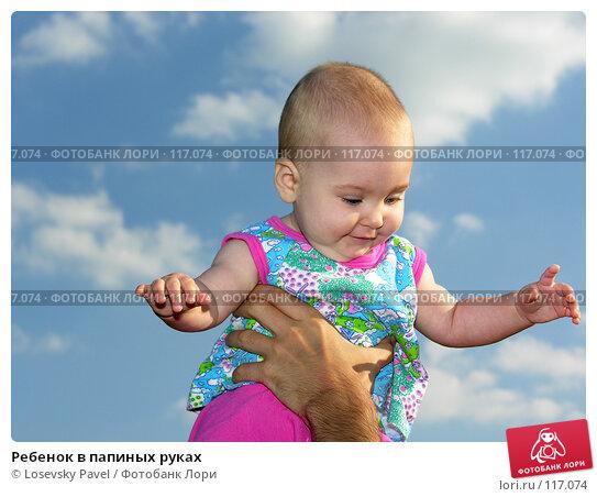 Ребенок в папиных руках, фото № 117074, снято 5 августа 2005 г. (c) Losevsky Pavel / Фотобанк Лори