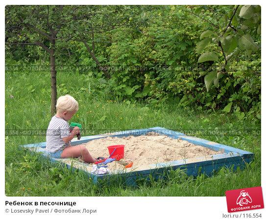 Ребенок в песочнице, фото № 116554, снято 1 августа 2004 г. (c) Losevsky Pavel / Фотобанк Лори