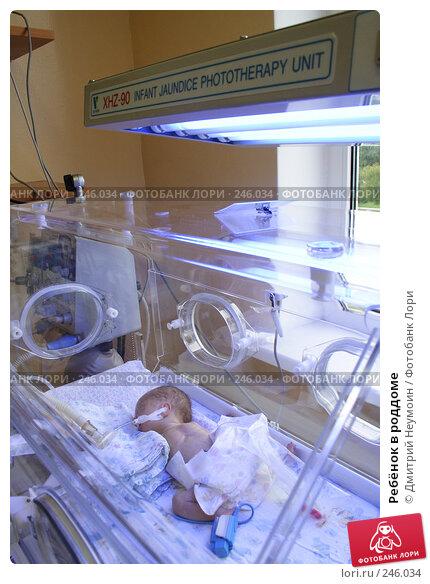 Ребёнок в роддоме, эксклюзивное фото № 246034, снято 31 августа 2006 г. (c) Дмитрий Неумоин / Фотобанк Лори
