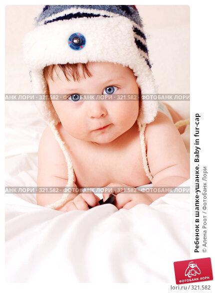Ребенок в шапке-ушанке. Baby in fur-cap, фото № 321582, снято 1 июля 2007 г. (c) Алена Роот / Фотобанк Лори