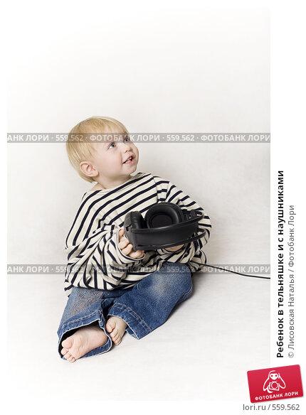 Купить «Ребенок в тельняшке и с наушниками», фото № 559562, снято 13 ноября 2008 г. (c) Лисовская Наталья / Фотобанк Лори