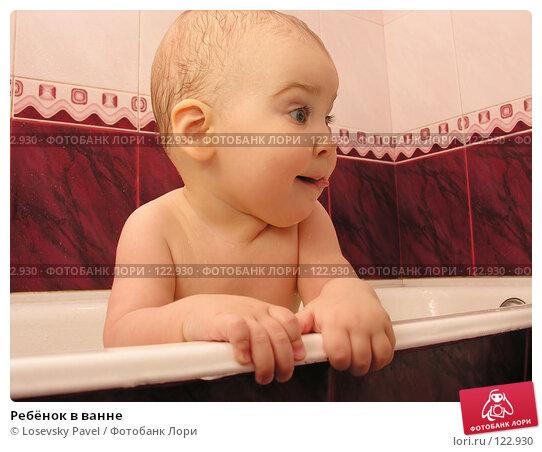 Ребёнок в ванне, фото № 122930, снято 18 ноября 2005 г. (c) Losevsky Pavel / Фотобанк Лори