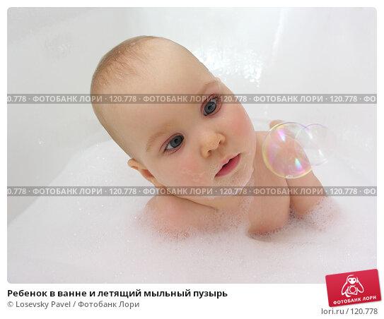 Купить «Ребенок в ванне и летящий мыльный пузырь», фото № 120778, снято 21 сентября 2005 г. (c) Losevsky Pavel / Фотобанк Лори
