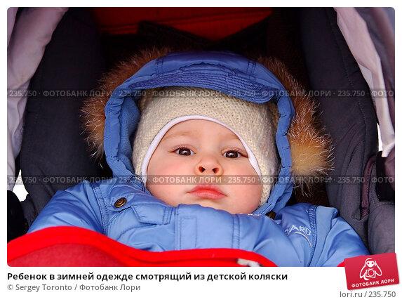 Купить «Ребенок в зимней одежде смотрящий из детской коляски», фото № 235750, снято 30 декабря 2007 г. (c) Sergey Toronto / Фотобанк Лори